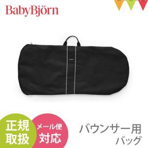 ベビービョルンのバウンサー専用キャリーバッグ。里帰りや帰省、旅行などのお出かけに便利。ファスナー付き...