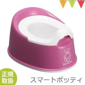 【あすつく】babybjorn(ベビービョルン) スマートポッティ ピンク|補助便座 トイレトレーニング 赤ちゃん 便座 補助便座 シンプル|メール便不可|baby-smile