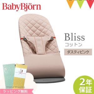 ベビービョルン バウンサー Bliss コットン オールドローズ|バランスソフト 送料無料 日本正規品2年保証|baby-smile