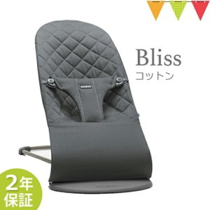 ベビービョルン バウンサー Bliss コットン アンスラサイト|バランスソフト 送料無料 日本正規品2年保証  あすつく