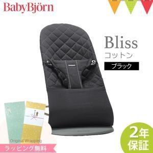ベビービョルン バウンサー Bliss ブラック|バランスソフト 送料無料 日本正規品2年保証  あすつく|baby-smile