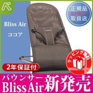 BabyBjorn(ベビービョルン) バウンサー Bliss Air ココア|ベビーシッター バウンサー【ラッピング・のし無料】日本正規品2年保証|baby-smile