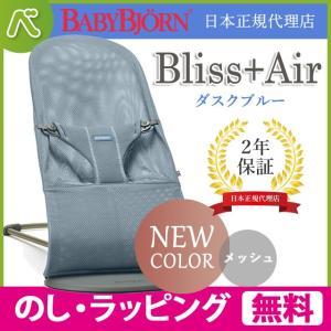 ベビービョルン バウンサー Bliss Air ダスクブルー|ベビーシッター バウンサー【ラッピング・のし無料】日本正規品2年保証 あすつく|baby-smile