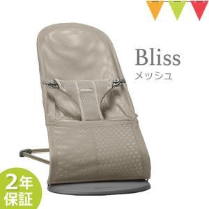 ベビービョルン バウンサー Bliss Air  グレージュ|baby-smile