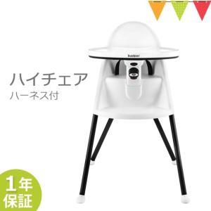 【新仕様ハーネス付】ベビービョルン ハイチェア ホワイト|ベビーチェア 椅子 送料無料 日本正規品 ポイント10倍|baby-smile