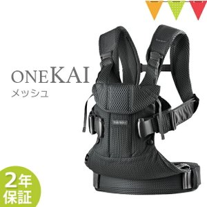 \ゾロ目dayストアポイント10倍/ベビービョルンONE KAI Airは、両手で包み込まれているか...
