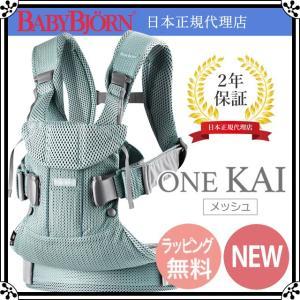 ベビービョルン ベビーキャリア ONE KAI Air フロストグリーン|メッシュタイプの抱っこ紐 抱っこひも【日本正規販売店2年保証】|baby-smile
