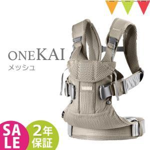 \7/14・15はキャンペーンでポイントUP/ベビービョルンONE KAIは、両手で包み込まれている...