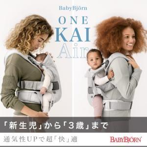 【あすつく】ベビービョルン ONE KAI  Air  グレージュ|baby-smile|11
