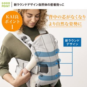【あすつく】ベビービョルン ONE KAI  Air  グレージュ|baby-smile|04