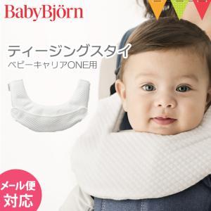 BabyBjorn(ベビービョルン) ベビーキャリアONE用 ティージングスタイ ホワイト メール便対応可 メール便対応可|baby-smile