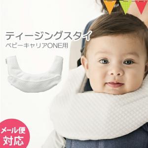 BabyBjorn(ベビービョルン) ベビーキャリアONE用 ティージングスタイ ホワイト メール便対応可 メール便対応可|baby-smile|05