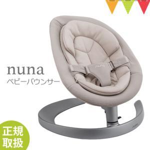nuna(ヌナ) バウンサー リーフグロウ シャンパン【メーカー直送】|横揺れ 滑らか リクライニング 送料無料【代引き・ラッピング不可】|baby-smile