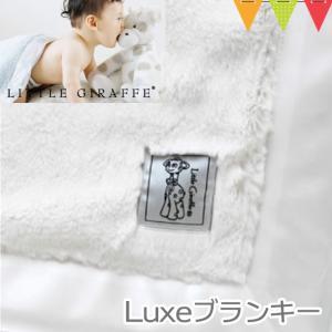 【送料無料】LITTLE GIRAFFE Luxe ブランキー クリーム|おくるみ|baby-smile
