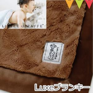 【送料無料】LITTLE GIRAFFE Luxe ブランキー モカ|おくるみ|baby-smile