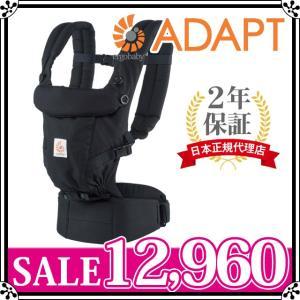 エルゴ ADAPT ブラック <最新ウエストベルト付> ベビーキャリア ブラック  抱っこ紐 送料無料 日本正規品 ポイント10倍 baby-smile