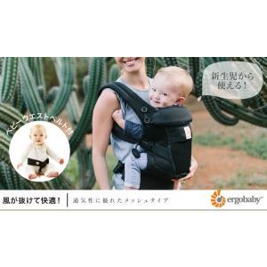 エルゴ 抱っこ紐 アダプト クールエア メッシュ ベビーキャリア オックスフォードブルー【最新ウエストベルト付】 |抱っこひも|baby-smile|10