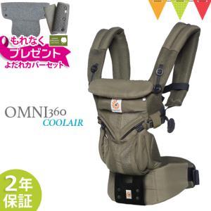 【あすつく】【日本正規品2年保証】エルゴ 抱っこ紐 オムニ 360 クールエア カーキ【最新ウエストベルト付】|エルゴベビー Ergobaby OMNI 【SG認定】|baby-smile