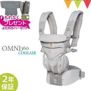 【日本正規品2年保証】エルゴ 抱っこ紐 オムニ 360 クールエア グレー【最新ウエストベルト付】|エルゴベビー Ergobaby OMNI 【SG認定】|baby-smile