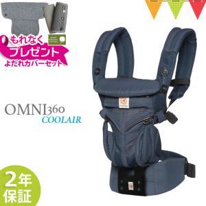 【あすつく】【日本正規品2年保証】エルゴ 抱っこ紐 オムニ 360 クールエア ミッドナイトブルー|エルゴベビー Ergobaby OMNI 【SG認定】【SG認定】|baby-smile