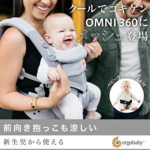\ポイント10倍+レビュー特典/ エルゴ 抱っこ紐 オムニ 360 クールエア メッシュ ブラック 最新ウエストベルト付 Ergobaby OMNI 360 抱っこひも正規品2年保証 baby-smile 05