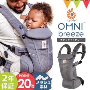 【プレゼント付】ERGO BABY(エルゴベビー) OMNI Breeze グラファイトグレー   抱っこ紐 ブリーズ オムニ 最新 キャリア baby-smile