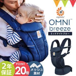 【プレゼント付】ERGO BABY(エルゴベビー) OMNI Breeze ミッドナイトブルー   抱っこ紐 ブリーズ オムニ 最新 キャリア baby-smile