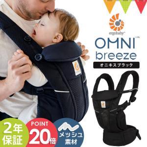 【プレゼント付】ERGO BABY(エルゴベビー) OMNI Breeze オニキスブラック   抱っこ紐 ブリーズ オムニ 最新 キャリア baby-smile