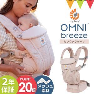 【プレゼント付】ERGO BABY(エルゴベビー) OMNI Breeze ピンククォーツ   抱っこ紐 ブリーズ オムニ 最新 キャリア baby-smile