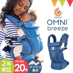 【プレゼント付】ERGO BABY(エルゴベビー) OMNI Breeze サファイアブルー   抱っこ紐 ブリーズ オムニ 最新 キャリア baby-smile