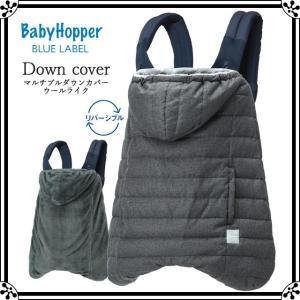 BabyHopper(ベビーホッパー) ウィンター・マルチプルダウンカバー ウールライク グレー|エルゴ 抱っこ紐 ベビーカー 撥水加工 高級感|baby-smile
