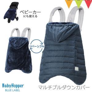 【あすつく】BabyHopper(ベビーホッパー) ウィンター・マルチプルダウンカバー ウールライク ネイビー|エルゴ 抱っこ紐 ベビーカー 撥水加工 高級感|baby-smile