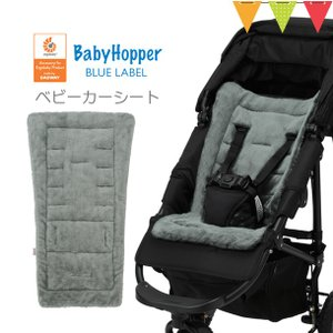 【あすつく】BabyHopper(ベビーホッパー) ウィンター・ベビーカーシート グレー【おまかせ配送不可】|ベビーカー ボア 丸洗い 防寒|baby-smile