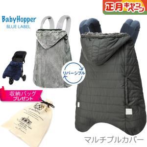 【プレゼント付】BabyHopper(ベビーホッパー)ウインター・マルチプルカバー グレー キャリア...
