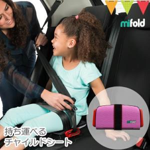 コンパクトで軽量な折り畳めるジュニアシート、マイフォールド。シートベルトに簡単装着できる先進的デザイ...