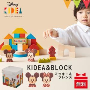 【プレゼント付】KIDEA(キディア) KIDEA&BLOCK/ミッキー&フレンズ|積み木 つみき 木のおもちゃ お誕生日プレゼント 入園祝い 知育玩具 英語 T0Y|baby-smile