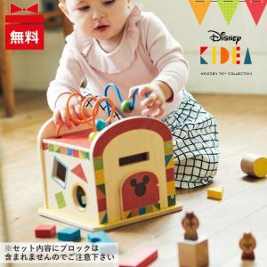 【プレゼント付】KIDEA(キディア) KIDEA BUSY BOX/ミッキー&フレンズ|baby-smile