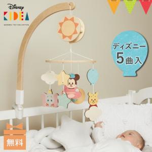 【プレゼント付】KIDEA(キディア) KIDEA BABY オルゴールメリー|baby-smile