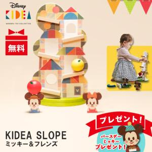 【プレゼント付】KIDEA(キディア) KIDEA SLOPE ミッキー&フレンズ| 木のおもちゃ お誕生日プレゼント 入園祝い 知育玩具 T0Y|baby-smile