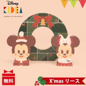 KIDEA(キディア) クリスマスリース KIDEA&BLOCK (キディア ブロック)|積み木 つみき 木のおもちゃ お誕生日プレゼント 入園祝い 知育玩具  T0Y|baby-smile