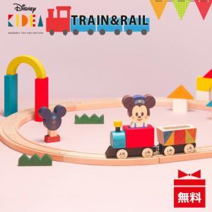 【プレゼント付】KIDEA(キディア) TRAIN&RAIL | 木のおもちゃ 列車 レールセット レール遊び|baby-smile