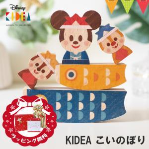【プレゼント付】KIDEA(キデア) こいのぼり | 木のおもちゃ 初節句 積み木 チップ デール|baby-smile