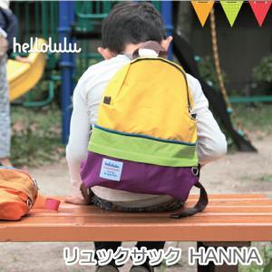 hellolulu(ハロルル) HANNA パープル/イエロー | リュック キッズ|メール便不可   あすつく|baby-smile
