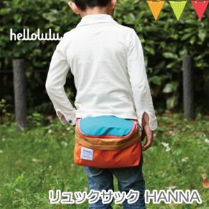 hellolulu(ハロルル) HANNA オレンジ/ターコイズ | リュック キッズ|メール便不可|baby-smile