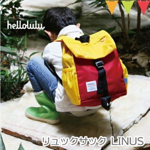 hellolulu(ハロルル) LINUS レッド/イエロー | リュック キッズ|メール便不可|baby-smile