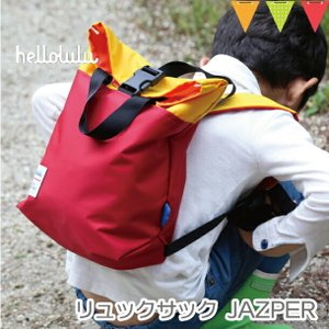 hellolulu(ハロルル) JAZPER レッド/イエロー | リュック キッズ|メール便不可|baby-smile