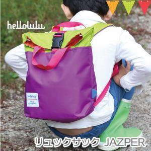 hellolulu(ハロルル) JAZPER パープル/ライム | リュック キッズ|メール便不可|baby-smile