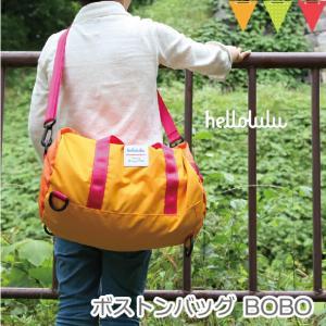 hellolulu(ハロルル) BOBO マンゴー/オレンジ | ボストンバッグ キッズ|メール便不可|baby-smile