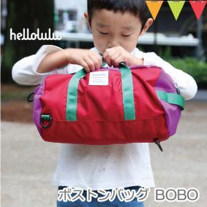 hellolulu(ハロルル) BOBO レッド/パープル | ボストンバッグ キッズ|メール便不可|baby-smile
