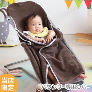 【あすつく】Marie*K(マリー*ケイ) 今治タオル バウンサー専用 ソフト カバー ブルーストライプ|バウンサーカバー【送料無料】|baby-smile